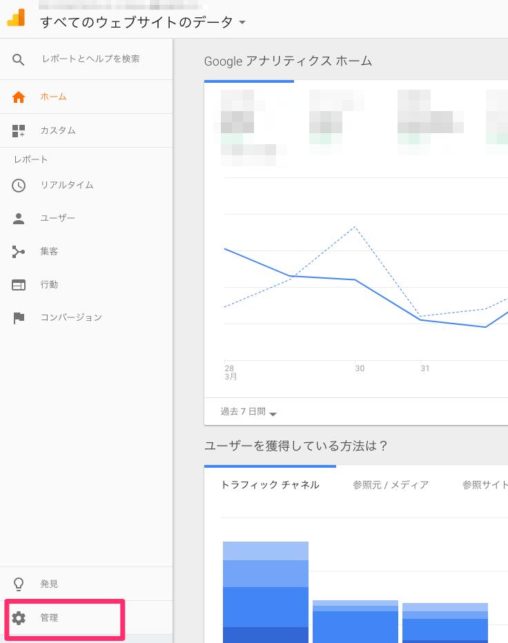 Google Analyticsの管理画面にログインして、左メニュー「管理』をクリック。