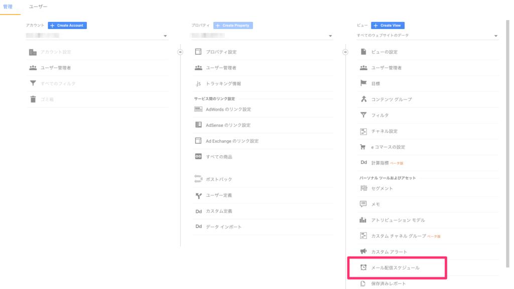 表示された画面右下の「メール配信スケジュール」をクリック。