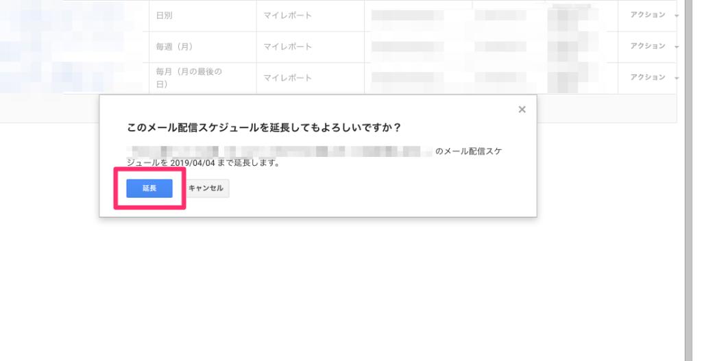 確認画面で「延長」をクリックすれば設定完了。再びメールが送られてきます。