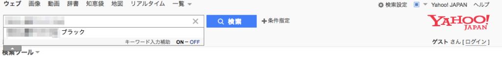 「関連検索ワード」部分に、「社名 ブラック」といったマイナスイメージが強いワードが表示されている