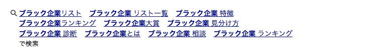 「関連検索ワード」部分に、「社名 ブラック」といったマイナスイメージが強いワードが表示されている2