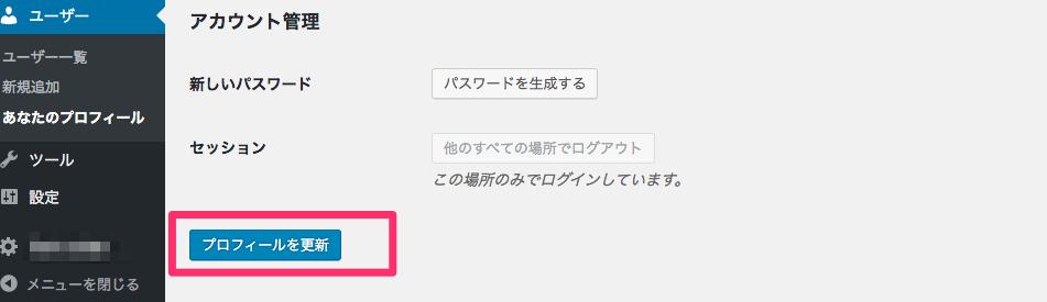 最後に、最下部にあるブルーのボタン「プロフィールを更新」ボタンをクリックしてください。これでコメント欄に表示されるユーザー名の変更が可能です。