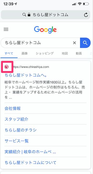 スマホのファビコンの検索結果