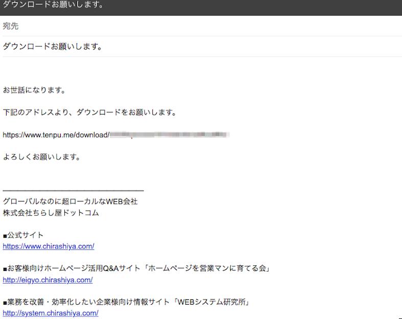 コピーしたダウンロード用のURLをメール等で送りたい人へ共有