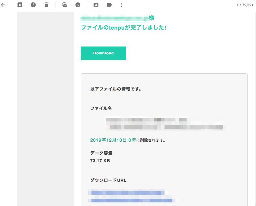 入力したメールアドレスには確認メールが送信されます