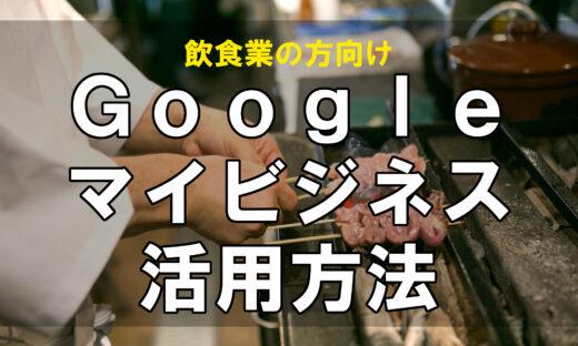 飲食店向けGoogleマイビジネス活用方法