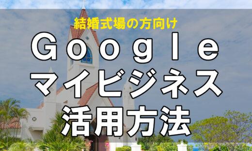 式場のGoogleマイビジネス活用方法