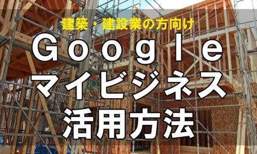 建築・建設業の方のためのGoogleビジネス活用方法