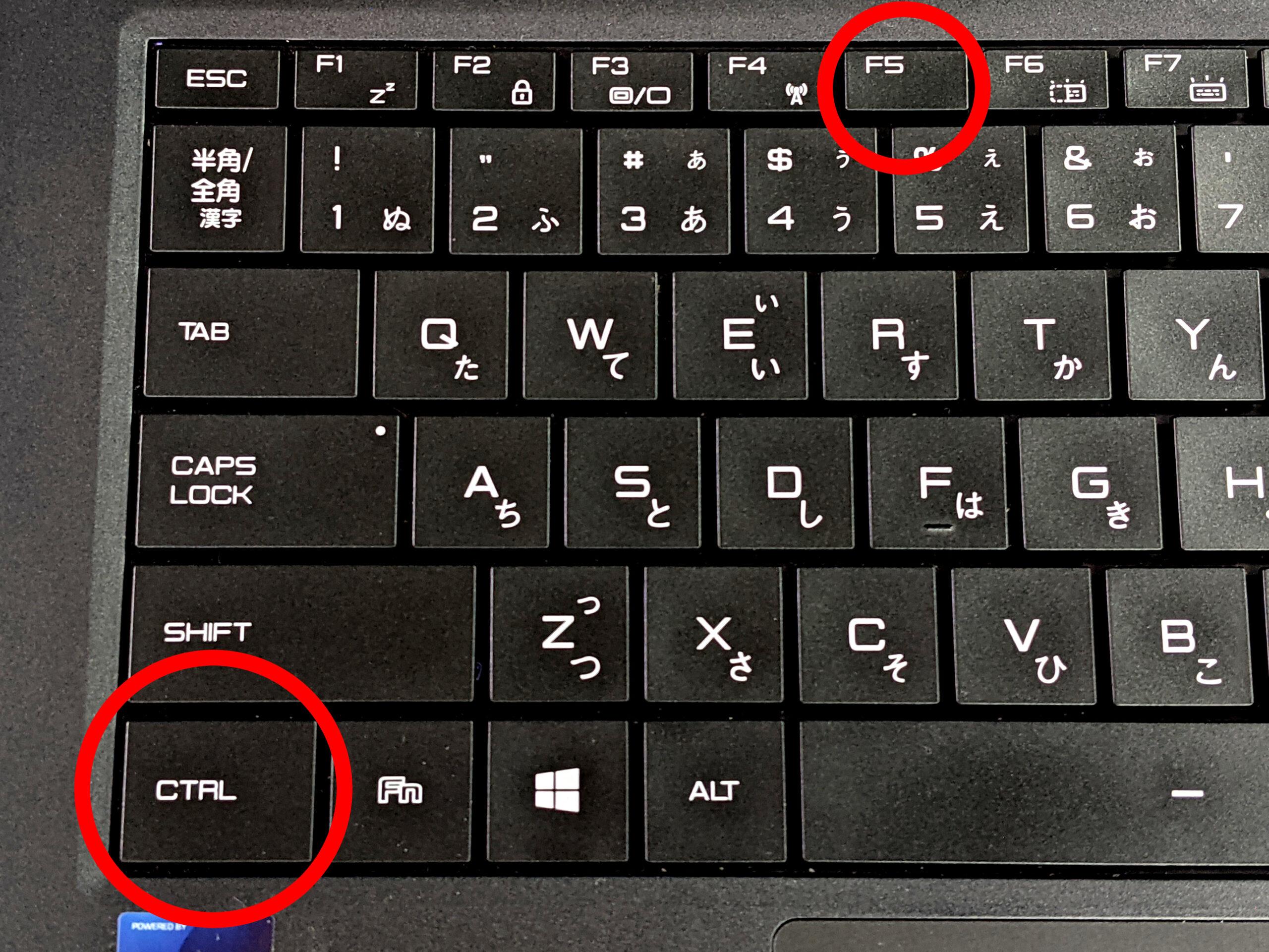 キーボードのctrlとf5キーに赤丸が打ってある