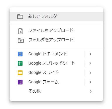 Googleドライブ上で右クリック