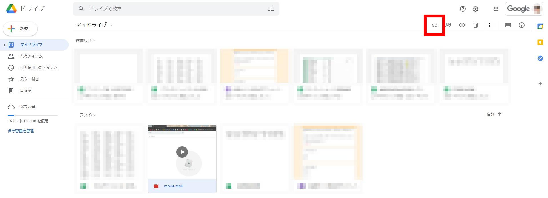 Googleドライブの画面右上の鎖マークをクリック