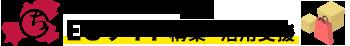 ECサイト(ネットショップ)の構築・活用支援