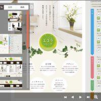 商品カタログをホームページに載せたい。