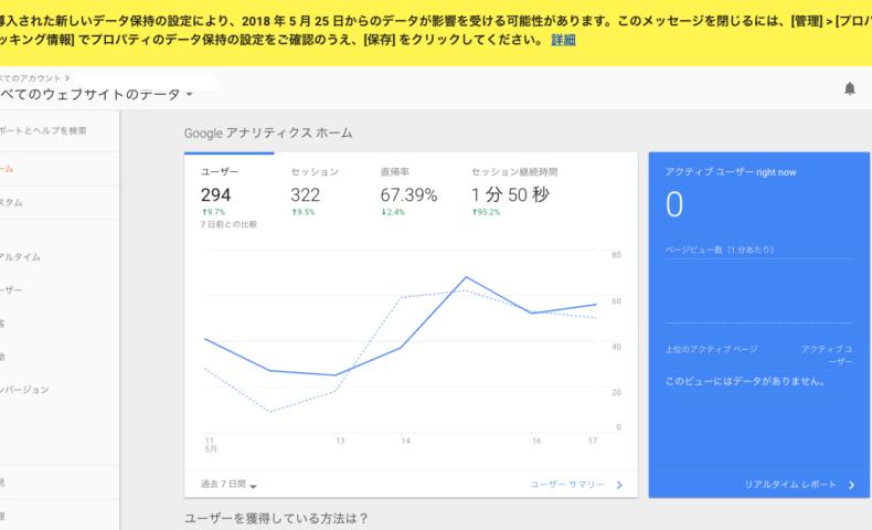 Google Analytiscのデータ保持期間にご注意ください。