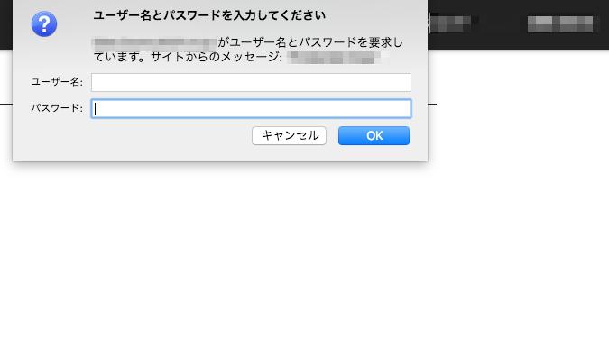共通パスワードを設定した場合の画面キャプチャ。あらかじめ指定したログイン情報を入力するように求められます。