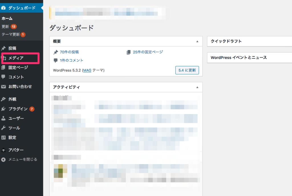 ワードプレス管理画面のキャプチャ画像。左メニューのメディアをクリックした状態