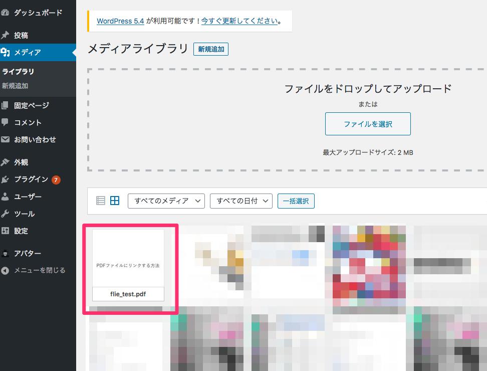 ワードプレス管理画面のキャプチャ画像。PDFファイルが無事にアップロード完了した画像。