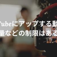 記事:YouTubeにアップする動画に容量などの制限はありますか?のアイキャッチ画像