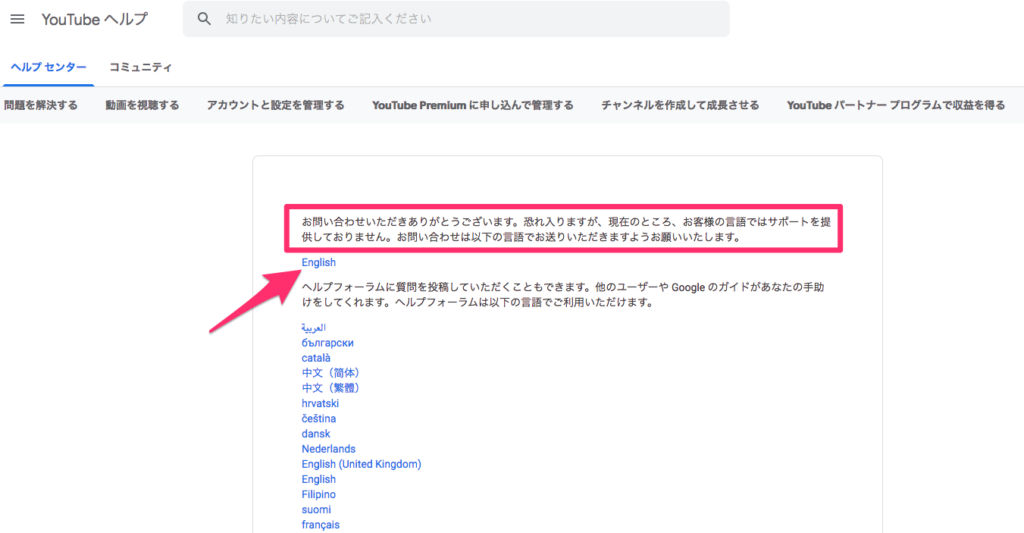 Youtubeブランド申請。 英語のみ対応という注意文のキャプチャ画像