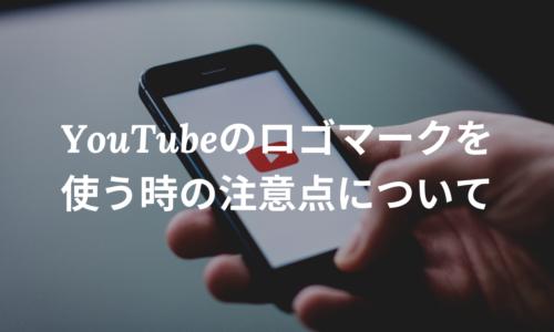 記事:YouTubeのロゴマークを自社ホームページに貼り付けてもいいですか?のアイキャッチ画像