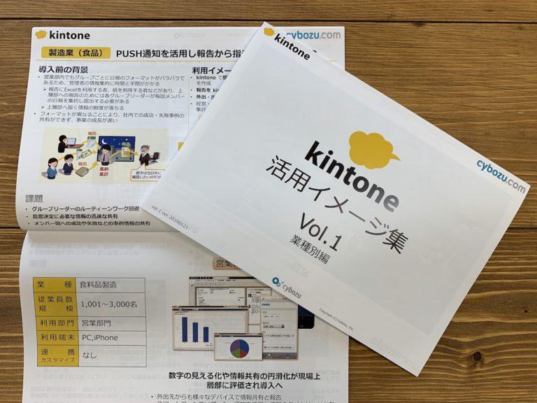 資料③「kintone 活用イメージ集(業種別)」の写真