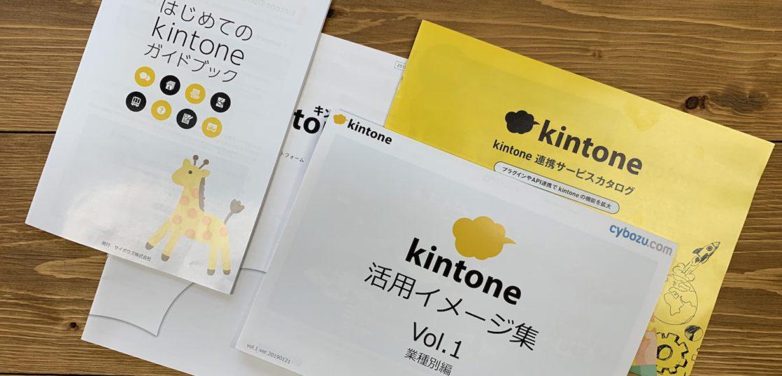 kintone活用勉強セットに含まれる資料の写真