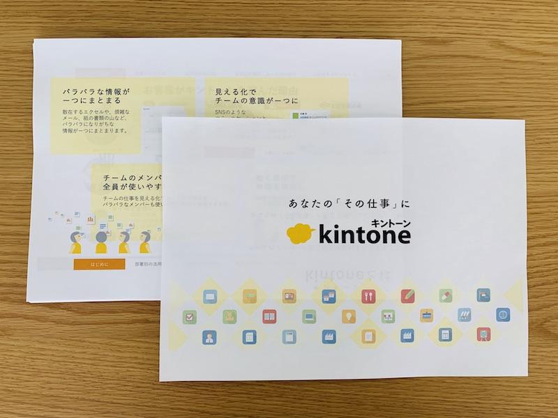 資料①「kintone 概要資料」の写真