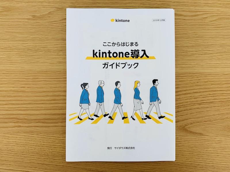 資料②「kintone 導入ガイドブック」の写真