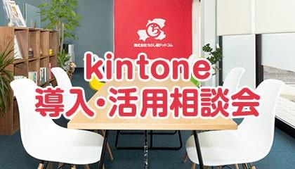 kintone導入・活用相談会の画像