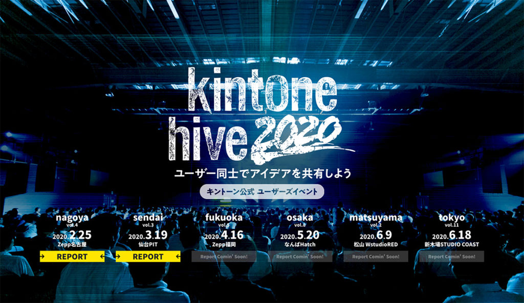 kintoneユーザー交流の場「kintone hive」のステージ写真