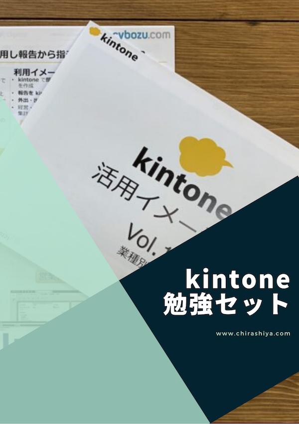 kintone 勉強セット 表紙