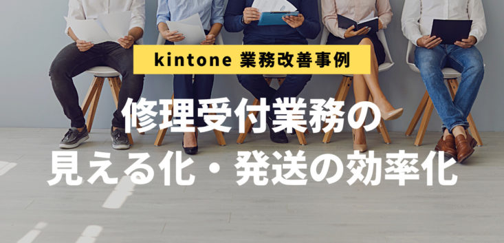 kintone業務改善事例:製造業(岐阜県関市)様