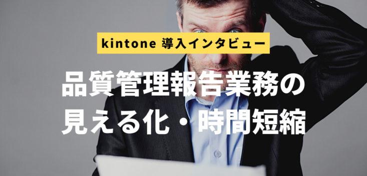 kintone導入インタビュー:ニッケンかみそり様