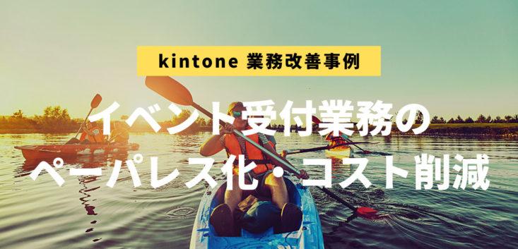 イベントへの申込状況や参加者情報をリアルタイムで把握&共有。kintoneを活用して受付業務のペーパレス化・コスト削減に成功。