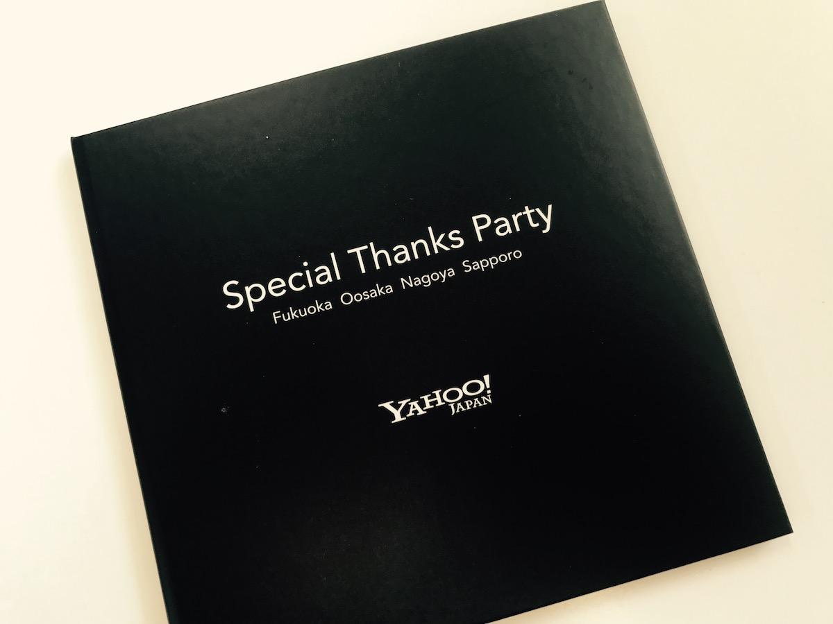 Yahoo!サンクスパーティにお招き頂きました。