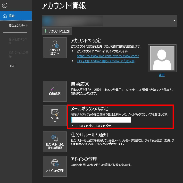 Outlookの容量表示